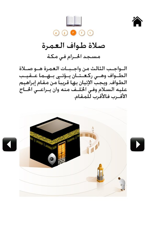 Bayyin Al Hajj- screenshot
