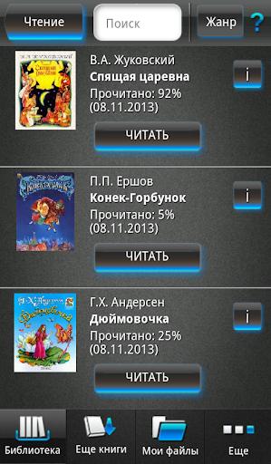 【免費書籍App】HandLib - Детские сказки ч.II-APP點子