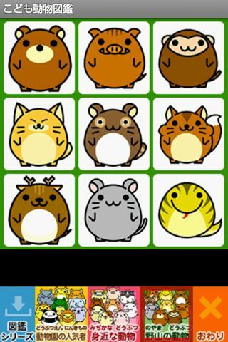 Animal book(for infants) 1.9.4 Windows u7528 6