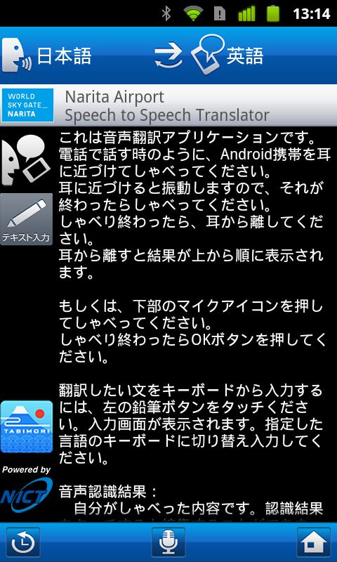 NariTra (成田机场语音翻译) - screenshot