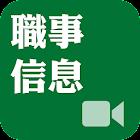 《职事信息》视频APP icon