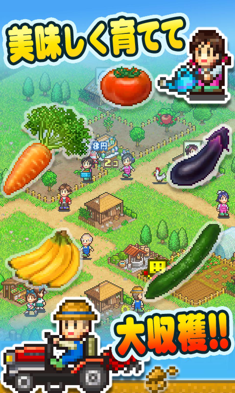 大空ヘクタール農園 screenshot #17