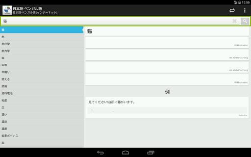 免費下載教育APP|日本語-ベンガル語辞書 app開箱文|APP開箱王