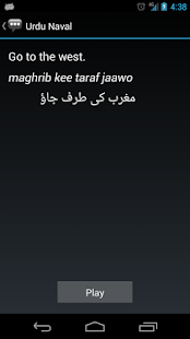 Urdu Naval Phrases - screenshot thumbnail