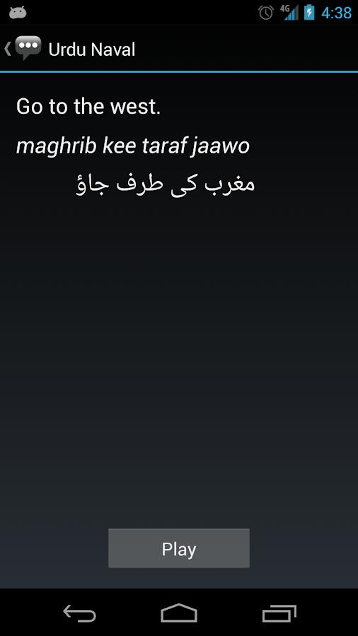Urdu Naval Phrases- screenshot