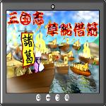 三国志草船借箭 file APK for Gaming PC/PS3/PS4 Smart TV