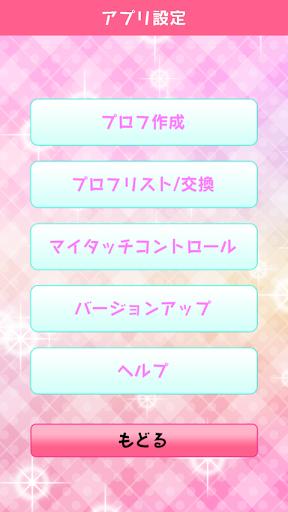 【免費娛樂App】マイタッチスマートちゃおセレクション専用アプリ-APP點子