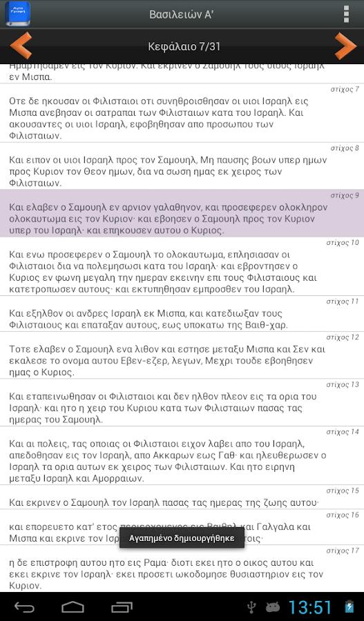 Αγία Γραφή PRO - screenshot