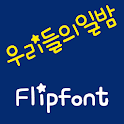 mbcSundayNight™ Korean Flipfon