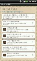 Screenshot of 출산 준비물 - 출산 준비의 모든 것