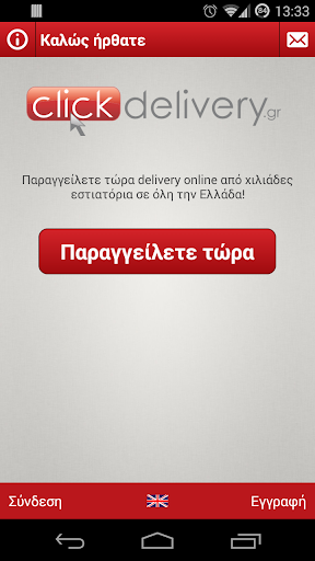 Click Delivery Food GR-CY