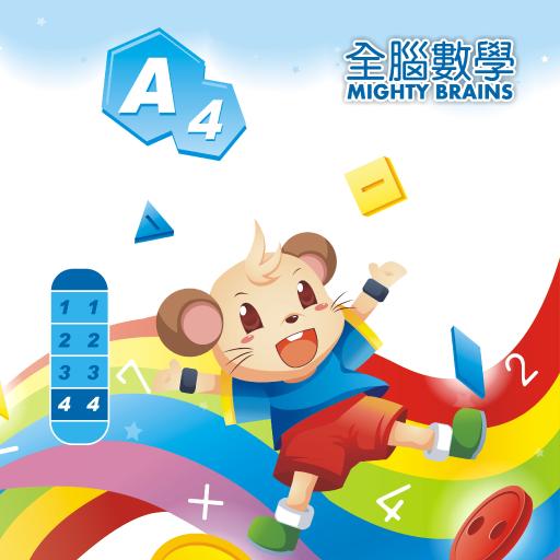 全腦數學小班-A4彩虹版電子書(試用版) 教育 App Store-愛順發玩APP