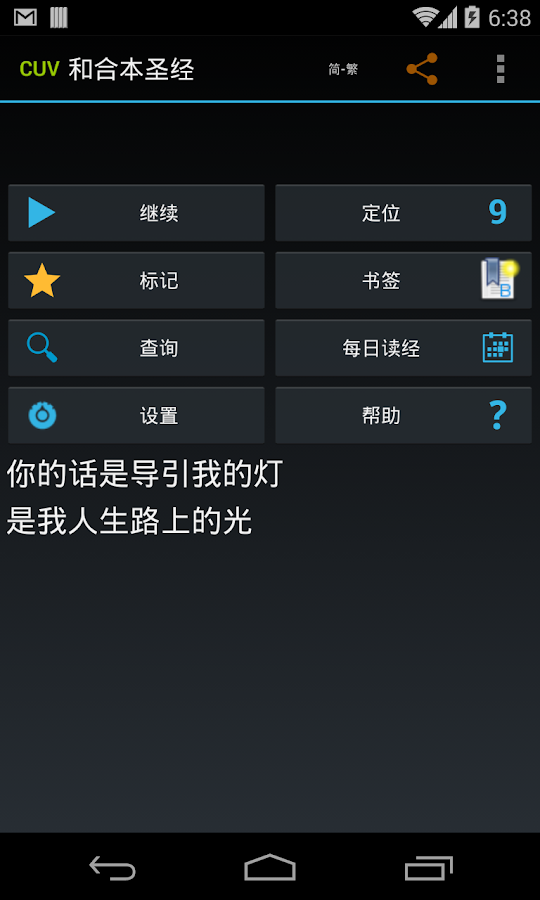 圣经 聖經 和合本 - screenshot