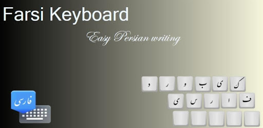 how to add farsi keyboard to android