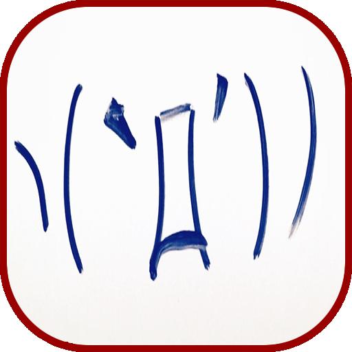 しゃべるアプリ