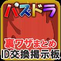 パズドラ 魔法石を無料でゲットする裏技 ゲリラ時間割り攻略法 icon