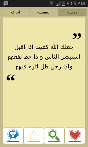 رسائل واتس اب اسلامية