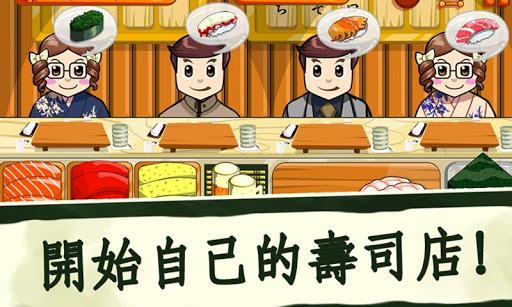 [好玩遊戲] - 壽司朋友 Sushi Game