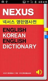 넥서스 영한영 사전