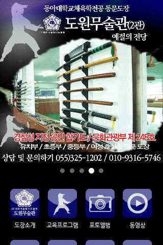 도원무술관 김해 삼정동 합기도 체육관 도장 국술원 학원