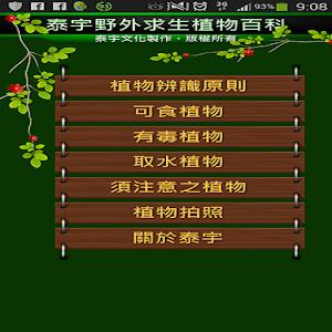 泰宇神農植物系統