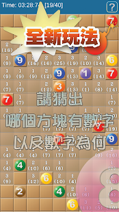 Number Sweeper 數字地雷