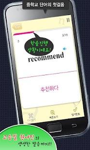 우선순위 기초영단어 - screenshot thumbnail