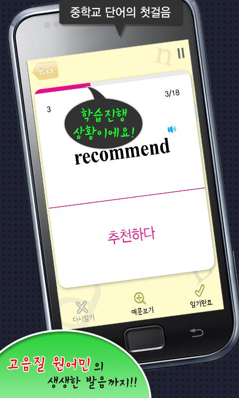 우선순위 기초영단어 - screenshot