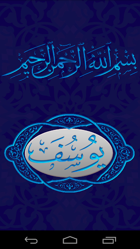 Surah Yusuf Nice Recitation