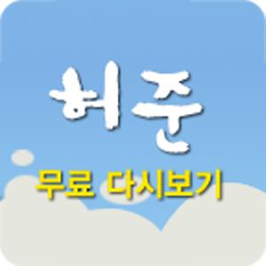 허준 무료다시보기-TV드라마