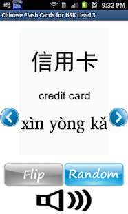 HSK Chinese Flashcards Level 4- screenshot thumbnail