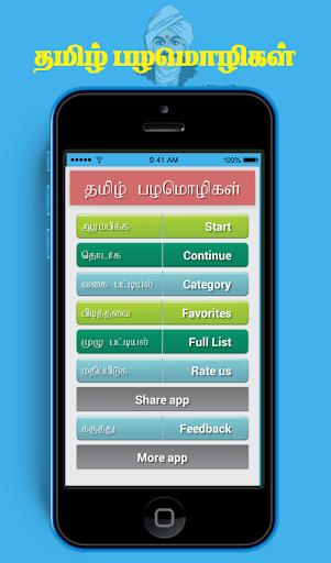 Tamil Proverbs Offline Free