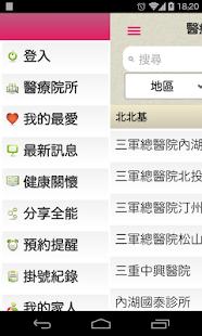 全能掛號王SeeDoctor (行動掛號+看診進度+查詢)  螢幕截圖 1