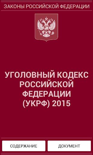 Уголовный кодекс РФ 2015