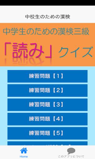 中学生のための漢字検定