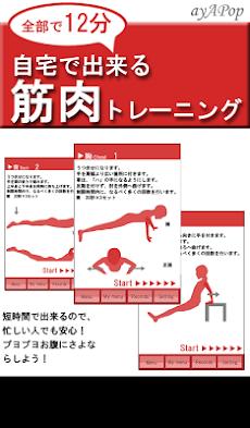 筋肉トレーニングのおすすめ画像5