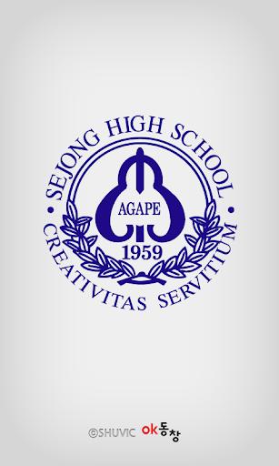 세종고등학교 총동문회 각 기수포함