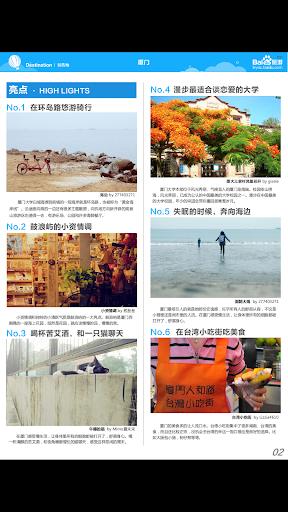 【免費旅遊App】厦门旅行攻略-APP點子