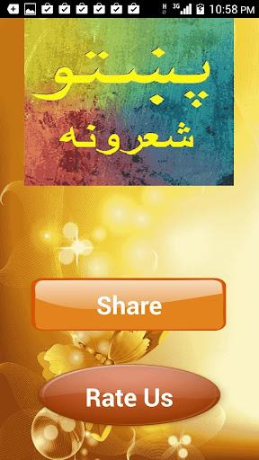 Pashto Poetry Collection