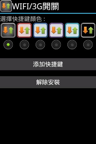 WIFI 3G開關