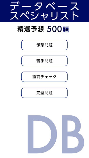 免費下載教育APP|データベーススペシャリスト試験 午前 精選予想 試験問題集 app開箱文|APP開箱王