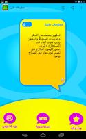 Screenshot of هل تعلم