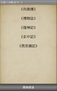 中國古典小說集 系列一