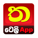 Tharunaya Teledrama App icon