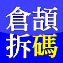 Cangjie Code