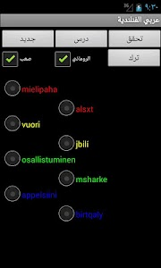 Arabic Finnish Dictionary screenshot 9