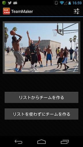 TeamMaker -簡単チーム分け-