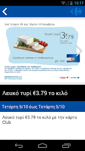 Carrefour Greece screenshot 2