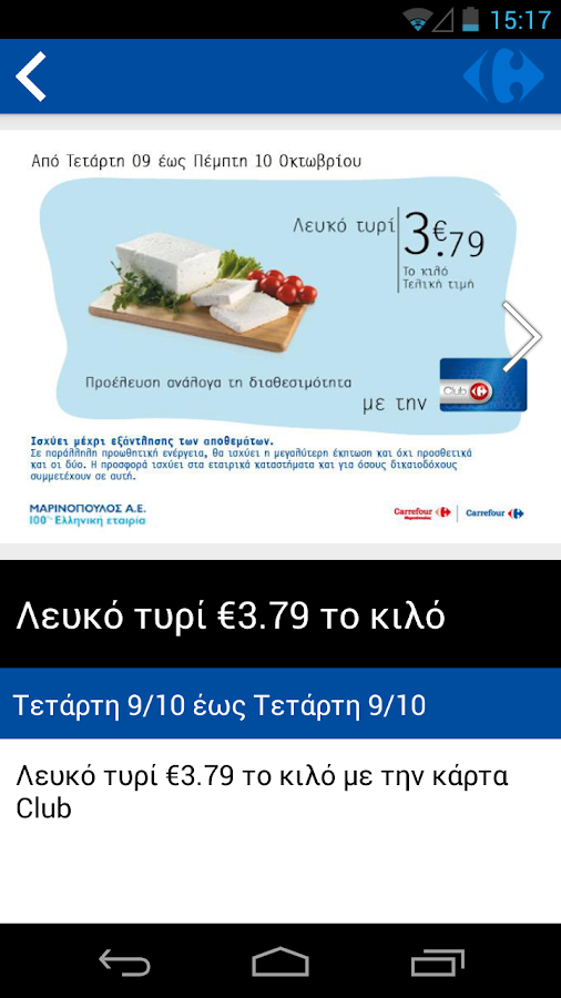 Carrefour Greece - screenshot