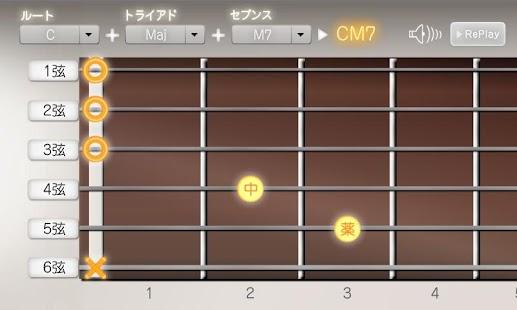 初心者のためのわかりやすいギターコード- screenshot thumbnail
